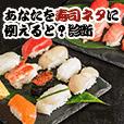 あなたを寿司ネタに例えると?診断