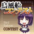 鳥風船コンテスト(お試し無料次月500円(税抜)コース)