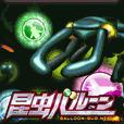 昆虫大戦 アートバルーン(お試し無料次月500円(税抜)コース)