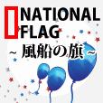 ナショナルフラッグ‐風船の国旗‐(お試し無料次月500円(税抜)コース)