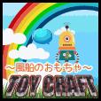 トイ・クラフト 風船のおもちゃ(お試し無料次月500円(税抜)コース)