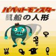 パペットモンスター‐風船の人形‐(お試し無料次月500円(税抜)コース)