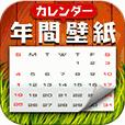 年間カレンダー(お試し無料次月500円(税抜)コース)