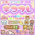 デコフレ(お試し無料15日目以降300円(税抜)コース・スマホ用)
