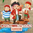 あなたが海賊になったら?役割診断