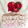 次のバレンタイン、あなたはチョコ何個もらえる?