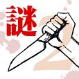 【謎解き】罪と罰2