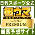 極ウマ・プレミアム(800円(税抜)コース・スマホ用)