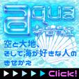 キセカエaqua(お試し無料次月500円(税抜)コース)