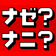 【ナゼ?ナニ?】脱出ゲーム感覚の謎解きパズルゲーム
