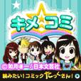 キメ☆コミ(お試し無料次月500円(税抜)コース)