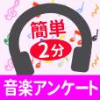 音楽に関する意識調査