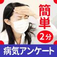 病気に関する意識調査