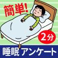 睡眠に関する意識調査