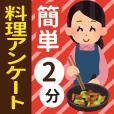 ウェルリサーチ:料理に関する意識調査