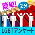 ウェルリサーチ:LGBTに関する意識調査