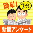 ウェルリサーチ:新聞に関する意識調査