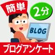 ウェルリサーチ:ブログに関する意識調査
