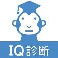 全国統一IQテスト