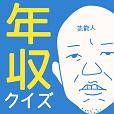 芸能人㊙年収クイズ!