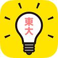 東大生が考えた㊙謎解き脳トレアプリ~謎トレ~