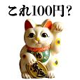 格付け100円Shop-試される目利き力