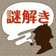 名探偵からの挑戦状-謎解きIQ診断アプリ