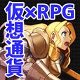 RPGコイン【完全版】