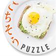 ごちそうパズル - 美味しい料理は好きですか?
