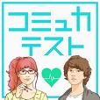 コミュ力テスト - 暇つぶし診断ゲーム