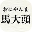 漢字でどう書くの?