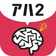 脳トレアハ体験2