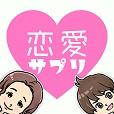 恋愛サプリ - 恋愛診断テストゲーム