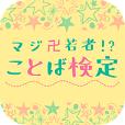 【簡単】マジ卍若者!?ことば検定!!