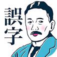 誤字みぃつけた - 文学作品を読みながら遊べる!