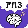 脳トレアハ体験3・・・あっ、気持ちいい!!!!!!