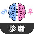 男性脳女性脳診断 - あなたの脳タイプ教えます!