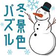 冬景色パズル~簡単パズルゲーム~