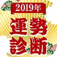 2019年運勢診断
