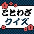 諺(ことわざ)クイズ