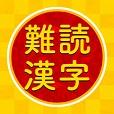 難読漢字-難しい読み書きの漢字に挑戦!