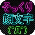 そっくり顔文字-顔文字の間違い探しゲーム