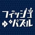 フィッシュパズル-おもしろい魚が大集合!