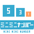 ミニミニナンバー - 数字のパズルゲーム