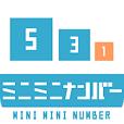 【誰でも簡単】ミニミニナンバー - 数字のパズルゲーム