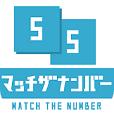 マッチザナンバー - 数字のパズルゲーム