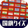 脳トレ国旗クイズ - 暇つぶしパズルゲーム