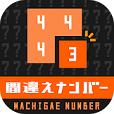 間違えナンバー - 数字のパズルゲーム