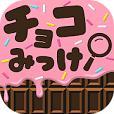 チョコみっけ-ギブミーチョコレート!!!