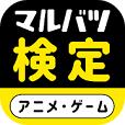 【アニメ】マルバツ検定【ゲーム】